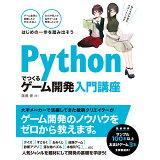 Pythonでつくるゲーム開発入門講座