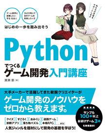 Pythonでつくる ゲーム開発 入門講座 [ 廣瀬豪 ]