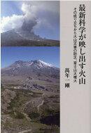 最新科学が映し出す火山
