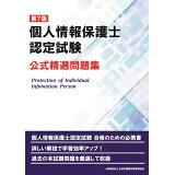 個人情報保護士認定試験公式精選問題集第7版