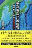 最新地震津波総覧