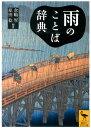 雨のことば辞典 (講談社学術文庫) [ 倉嶋厚 ]