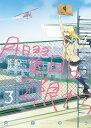 月曜日は2限から(3) (ゲッサン少年サンデーコミックススペシャル) [ 斉藤ゆう ]