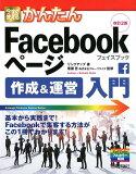 今すぐ使えるかんたんFacebookページ作成&運営入門改訂2版