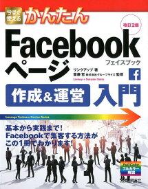 今すぐ使えるかんたんFacebookページ作成&運営入門改訂2版 [ リンクアップ ]
