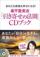 奥平亜美衣「引き寄せの法則」CDブック