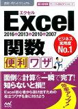 Excel関数便利ワザ (速効!ポケットマニュアル)