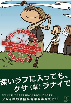 【POD】ジョークの飛ばないゴルフなんて - プレイ中に使えるジョーク集