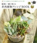 【バーゲン本】雑貨と一緒に楽しむ多肉植物アレンジBOOK