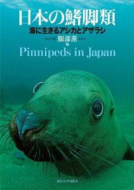 日本の鰭脚類 海に生きるアシカとアザラシ [ 服部 薫 ]