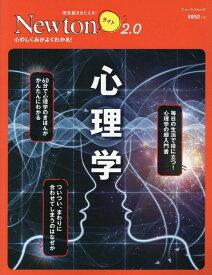 Newtonライト2.0 心理学