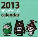 ボンボヤージュ 壁かけカレンダー 2013
