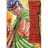 ミナミの帝王(157) (ニチブンコミックス)