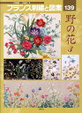 フランス刺繍と図案(139) 戸塚刺繍 野の花 3 [ 戸塚貞子 ]