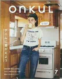 onkuL(vol.7(2017 SPRI) デニムに着がえよう (ニューズムック)