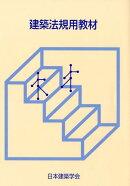 建築法規用教材改訂第29版