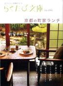 京都の町家ランチ