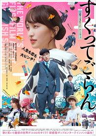 映画「すくってごらん」【初回限定 絢爛版】【Blu-ray】 [ 尾上松也 ]