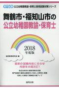 舞鶴市・福知山市の公立幼稚園教諭・保育士(2018年度版)