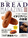 繁盛するベーカリーのためのBREAD MAGAZINE(3)
