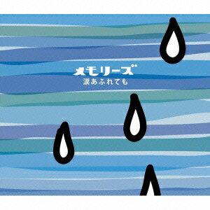 メモリーズ〜涙あふれても [ (オムニバス) ]
