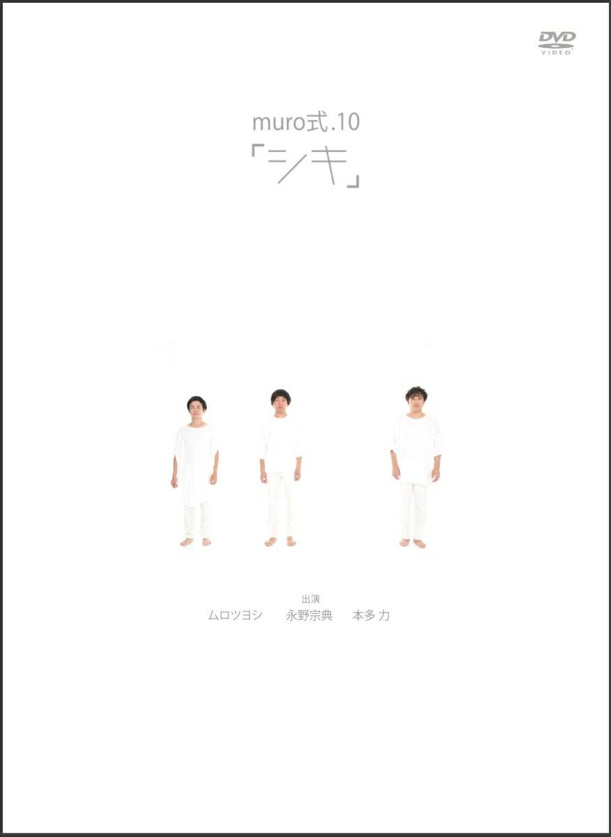 muro式.10「シキ」 [ 永野宗典 ]
