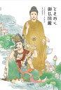 ときめく御仏図鑑 (Tokimeku Zukan+) [ 門賀美央子 ]