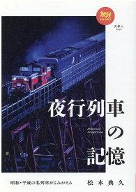夜行列車の記憶