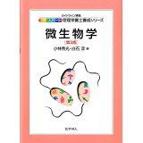 微生物学第3版 (エキスパート管理栄養士養成シリーズ)