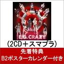 E.G. CRAZY (2CD+スマプラ)