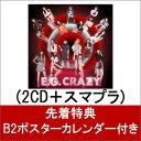 E.G. CRAZY (2CD+スマプラ) [ E-girls ]