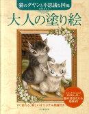 大人の塗り絵(猫のダヤンと不思議な国編)