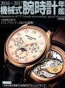 機械式腕時計年鑑(2016〜2017) 本格機械式腕時計171ブランド、526本掲載 (Cartop mook)