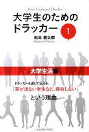 大学生のためのドラッカー(1(大学生活編))