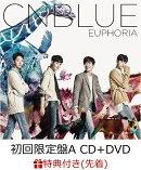 【先着特典】EUPHORIA (初回限定盤A CD+DVD) (ポストカード付き)