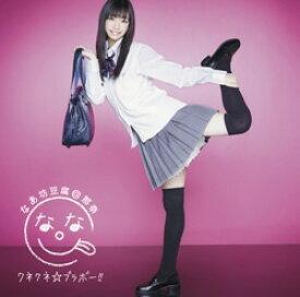クネクネ☆ブラボー!!(初回限定B CD+DVD) [ なあ坊豆腐@那奈 ]