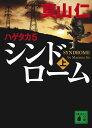 ハゲタカ 5 シンドローム(上) (講談社文庫) [ 真山 仁 ]
