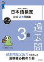 日本語検定公式過去問題集 2019年度版 3級 [ 日本語検定委員会 ]