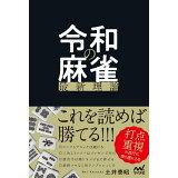 令和の麻雀最新理論 (マイナビ麻雀BOOKS)