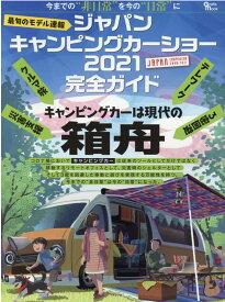 最旬のモデル速報ジャパンキャンピングカーショー2021完全ガイド (Grafis mook)