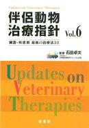 伴侶動物治療指針(vol.6)