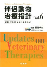 伴侶動物治療指針(vol.6) 臓器・疾患別最新の治療法33 [ 石田卓夫 ]