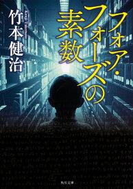 フォア・フォーズの素数 (角川文庫) [ 竹本 健治 ]