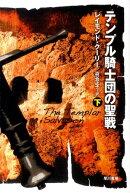 テンプル騎士団の聖戦(下)