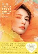 妄想 JUICY FRUIT MAKE-UP SPECIAL