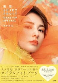 妄想 JUICY FRUIT MAKE-UP SPECIAL [ 中野 明海 ]