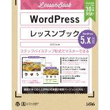 WordPressレッスンブック5.x対応版