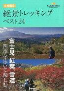 【バーゲン本】首都圏発絶景トレッキングベスト24