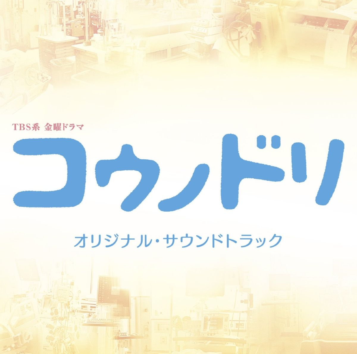 TBS系 金曜ドラマ コウノドリ オリジナル・サウンドトラック [ 清塚信也・木村秀彬 ]