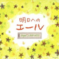 オルゴール・J-POP HITS 〜明日へのエール〜